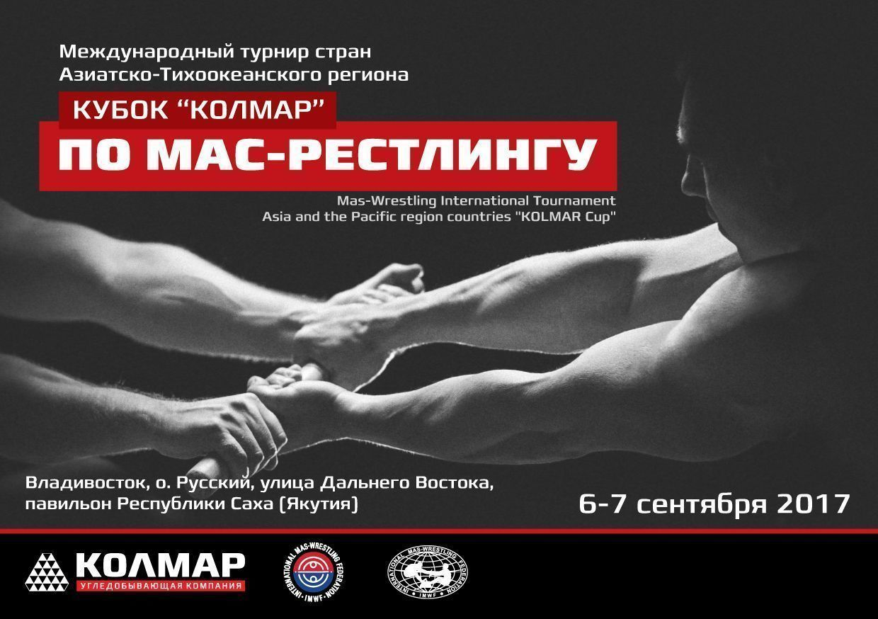 Program of the «Mas-Wrestling KOLMAR Cup»