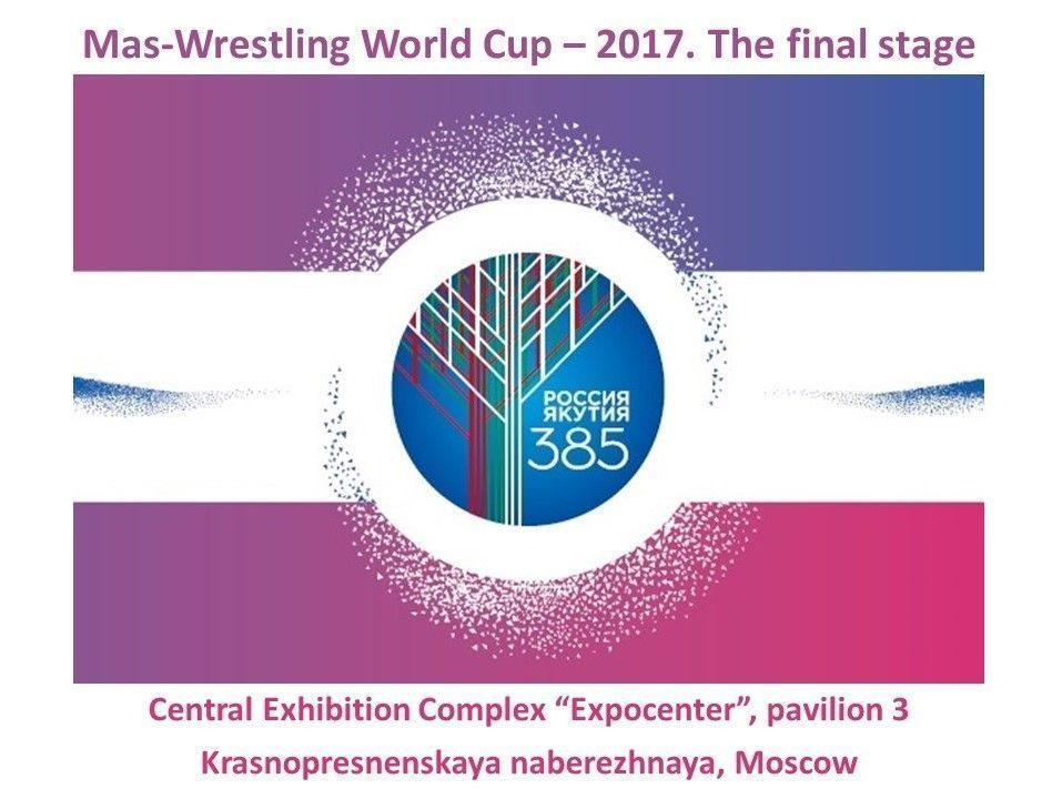 Regulations of the Mas-Wrestling World Cup 2017 final stage