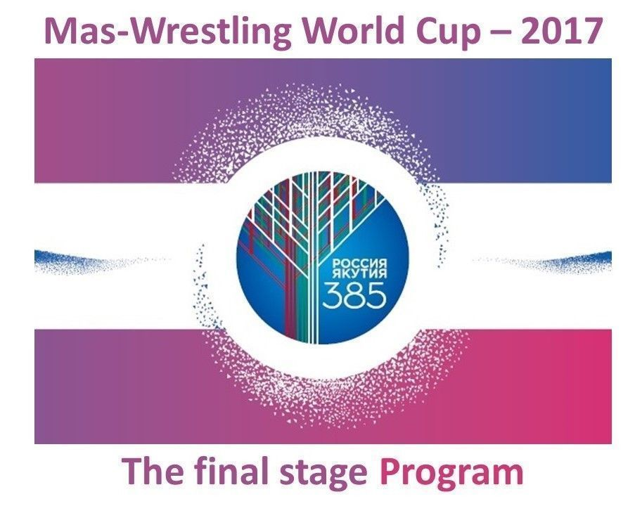 Program of the Mas-Wrestling World Cup 2017 final stage