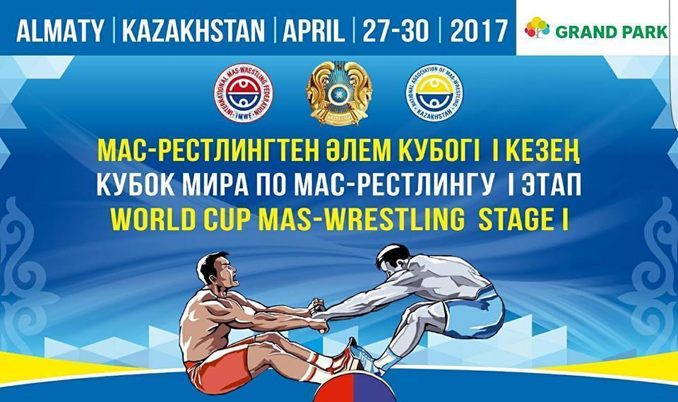 Kazakhstan welcomes. Information about accommodation of the participants of the Mas-Wrestling WC 1st stage