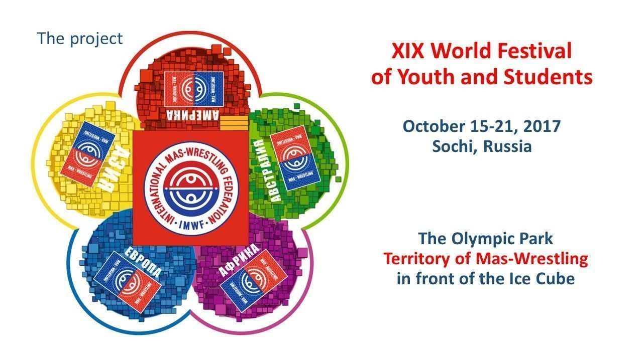 How will Mas-Wrestling be presented in The World Festival of Youth and Students 2017 in Sochi